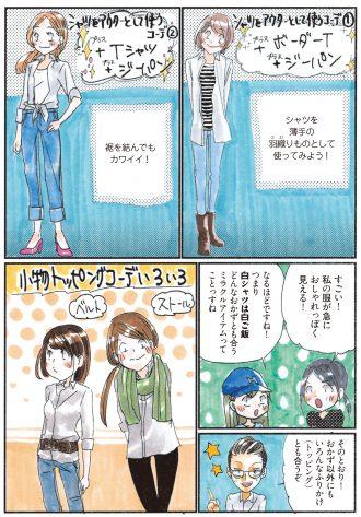 1枚あれば一気にオシャレ♡ 着回し力抜群の白シャツ!4