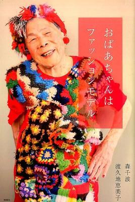 おばあちゃんはファッションモデル
