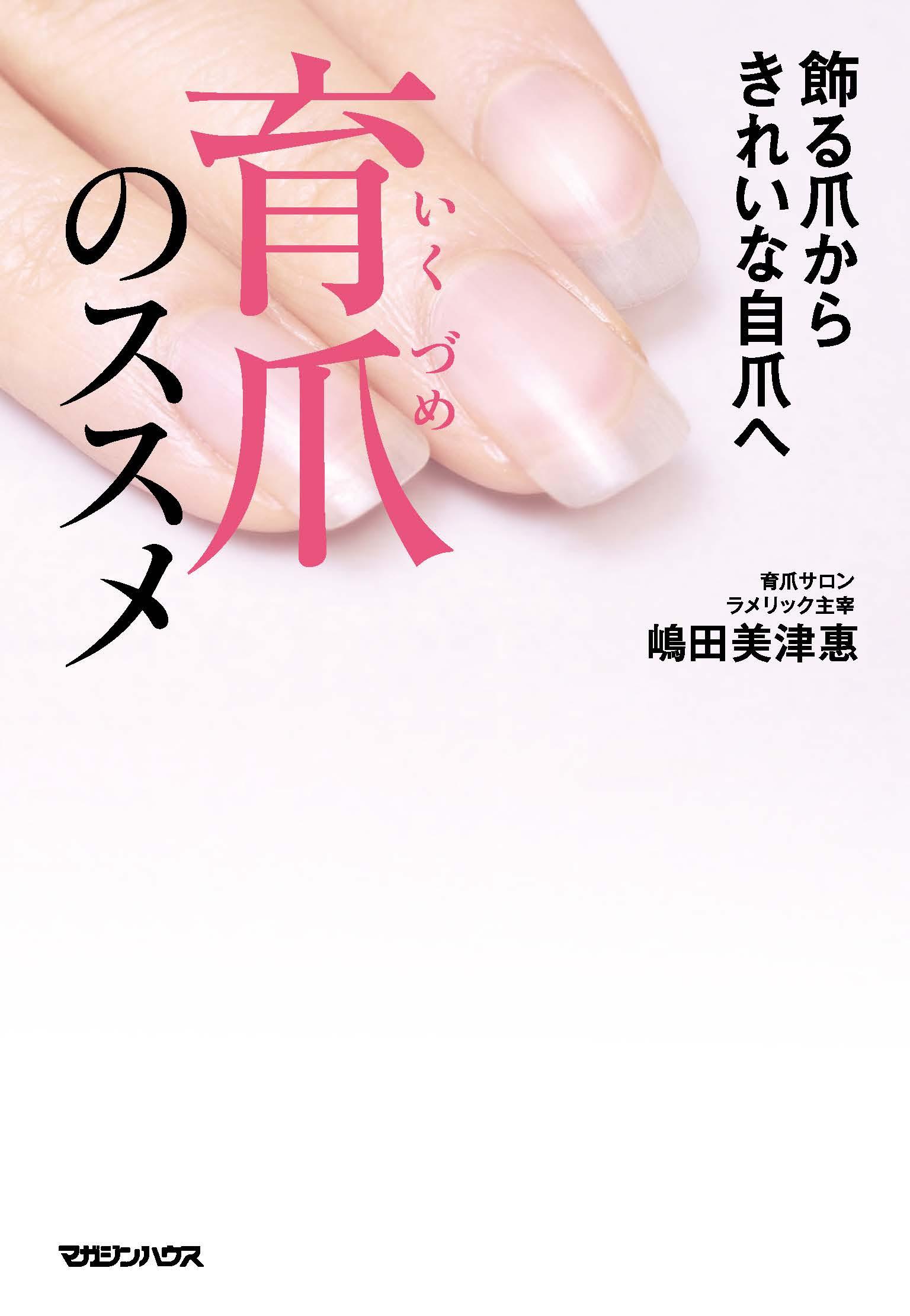 育爪のススメ 飾る爪から きれいな自爪へ表紙