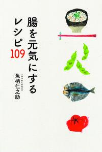 腸を元気にするレシピ109