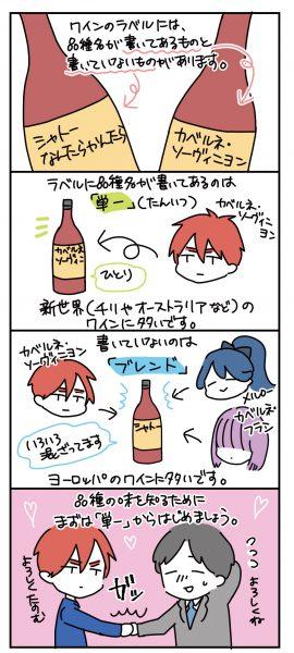 ワインはまず「単一」から飲んでみる