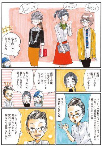 1枚あれば一気にオシャレ♡ 着回し力抜群の白シャツ!5