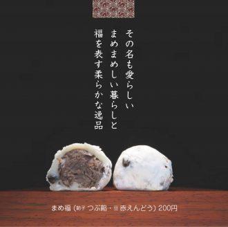 和菓子司 赤坂 松月