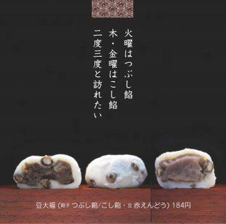 御菓子司 文銭堂本舗 新橋本店
