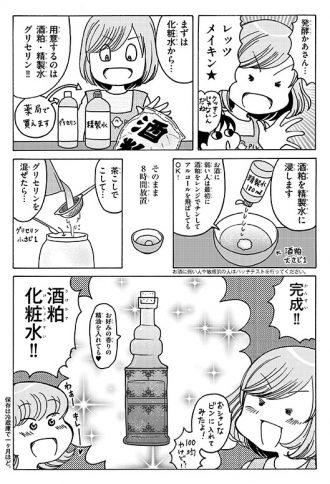 酒粕化粧品
