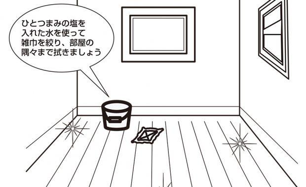 床の浄化掃除のコツ