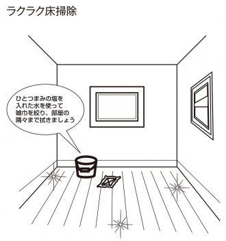 ラクラク床掃除