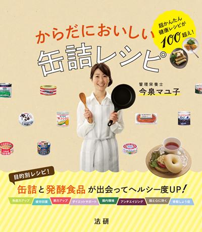 からだにおいしい缶詰レシピ_ページ_001