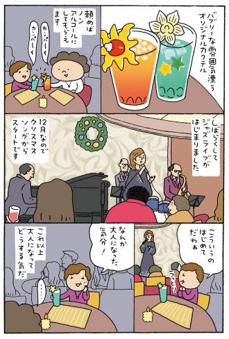 横浜セレブ旅3