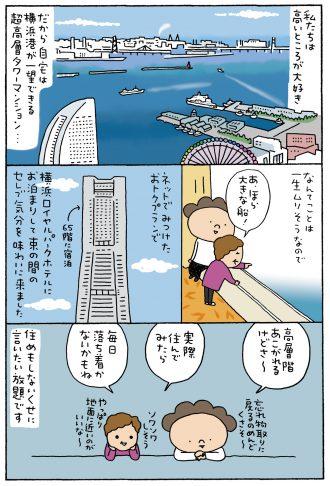 横浜セレブ旅1
