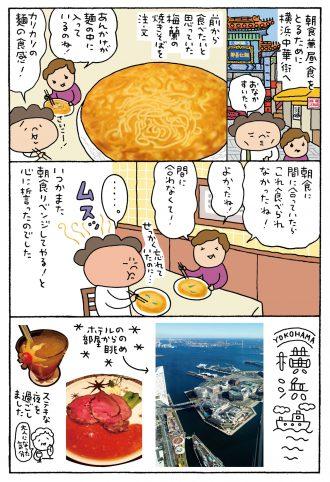 横浜セレブ旅7