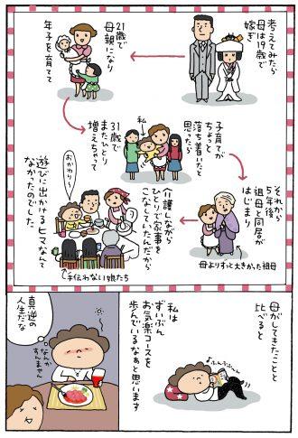 横浜セレブ旅4