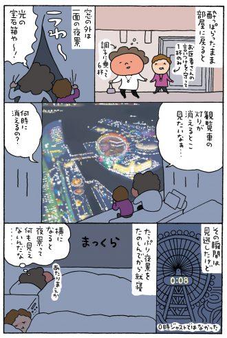 横浜セレブ旅5
