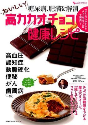 高カカオチョコ健康レシピ
