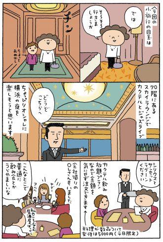 横浜セレブ旅2