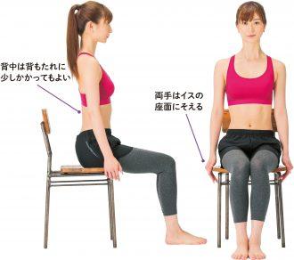 イスに浅く座って背筋を伸ばす