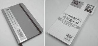 ダイソーで購入できる代用モレスキンと情報カード