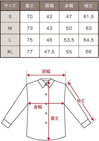 サイズ表の例