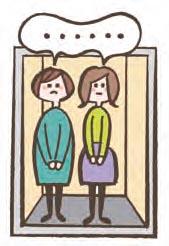 あまり親しくない人とエレベーターで2人きりに