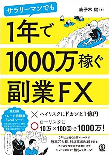サラリーマンでも1年で1000万円稼ぐ副業FX