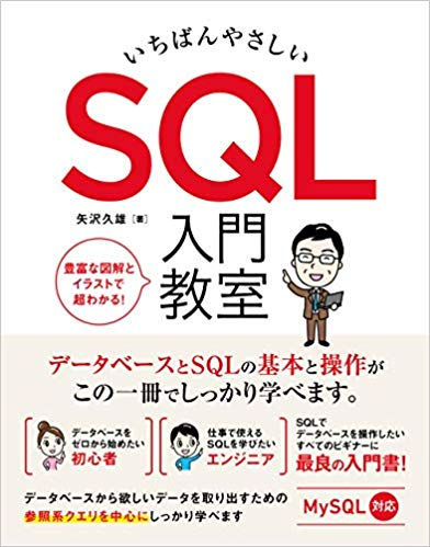 いちばんやさしいSQL入門教室